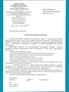 dagestan-2012_1