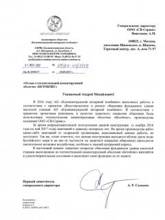 otzyv_betoboks_kaliningrad